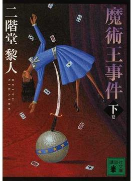 魔術王事件 下(講談社文庫)