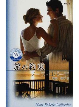 旅の約束(ノーラ・ロバーツ・コレクション)