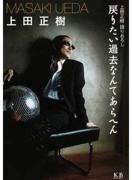 戻りたい過去なんてあらへん 上田正樹語りおろし