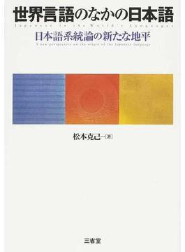 世界言語のなかの日本語 日本語系統論の新たな地平