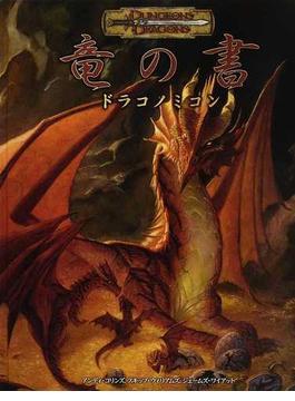 竜の書:ドラコノミコン