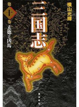 三国志 第10巻 愛蔵版