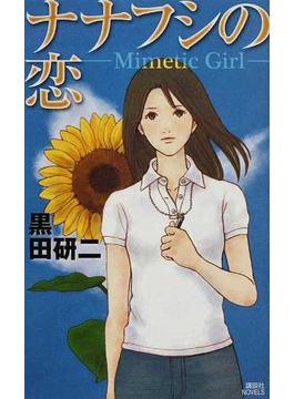 ナナフシの恋 Mimetic Girl(講談社ノベルス)