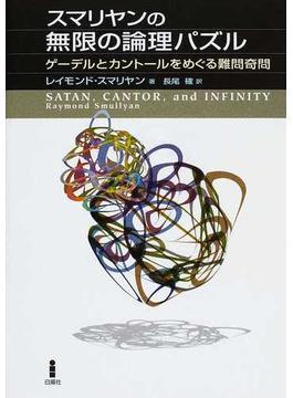 スマリヤンの無限の論理パズル ゲーデルとカントールをめぐる難問奇問