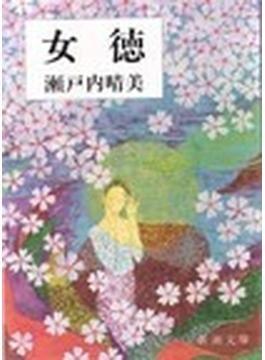 女徳 改版(新潮文庫)