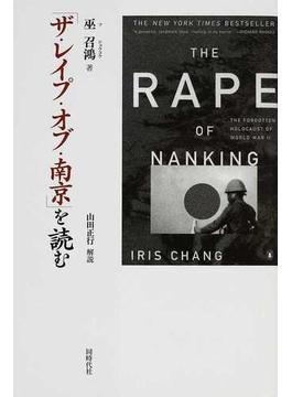 「ザ・レイプ・オブ・南京」を読む