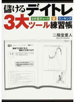 儲けるデイトレ3大ツール練習帳 5分足チャート 板 ランキング