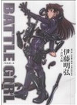 バトルガール (RYU COMICS SPECIAL)