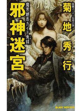 邪神迷宮 長編スーパー伝奇小説(ジョイ・ノベルス)