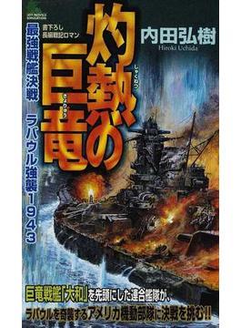 灼熱の巨竜 最強戦艦決戦ラバウル強襲1943 書下ろし長編戦記ロマン