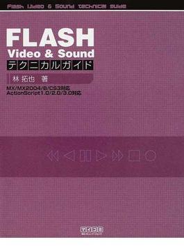 FLASH Video & Soundテクニカルガイド