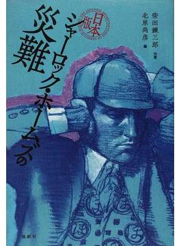日本版シャーロック・ホームズの災難