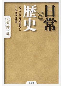 日常と歴史 アメリカ文学研究と日本文学評論