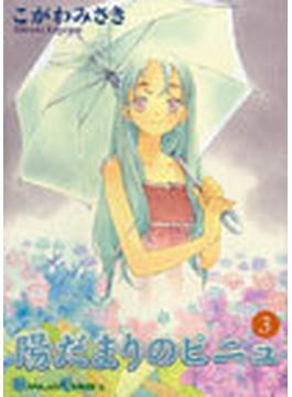 陽だまりのピニュ 3(ガンガンコミックス)