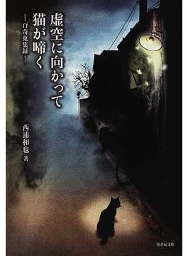 虚空に向かって猫が啼く 百奇蒐集録(竹書房文庫)