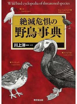 絶滅危惧の野鳥事典