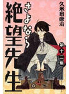 さよなら絶望先生 12 (講談社コミックス)