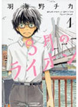 3月のライオン 1 March comes in like a lion (JETS COMICS)(ジェッツコミックス)