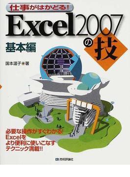 仕事がはかどる!Excel2007の技 基本編