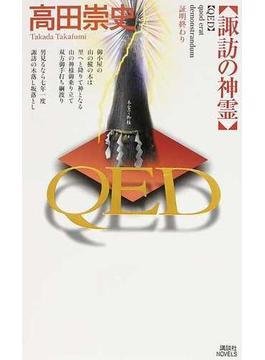 QED諏訪の神霊(講談社ノベルス)