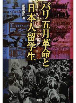 パリ五月革命と日本人留学生