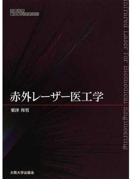 赤外レーザー医工学(大阪大学新世紀レクチャー)