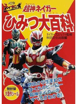 超神ネイガーひみつ大百科 秋田から生まれたぼくらのヒーロー超神ネイガーのすべてがわかる!