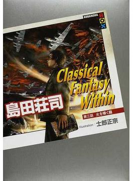 Classical Fantasy Within 第3話 火を噴く龍(講談社BOX)