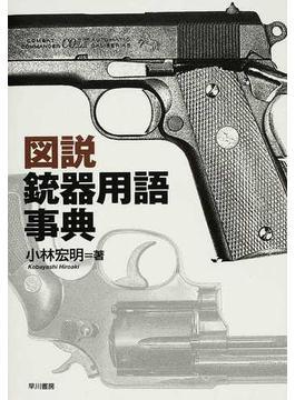 図説銃器用語事典