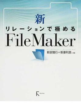 新・リレーションで極めるFileMaker