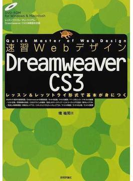 速習WebデザインDreamweaver CS3 レッスン&レッツトライ形式で基本が身につく