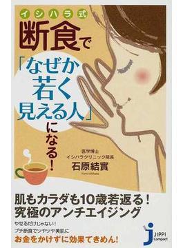 イシハラ式断食で「なぜか若く見える人」になる!(じっぴコンパクト新書)
