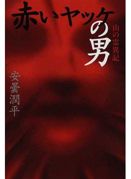 赤いヤッケの男(幽ブックス)