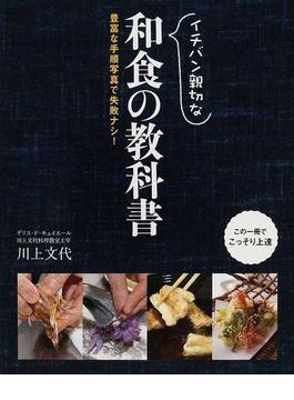 イチバン親切な和食の教科書 豊富な手順写真で失敗ナシ!