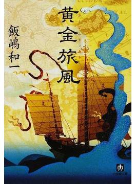 黄金旅風(小学館文庫)