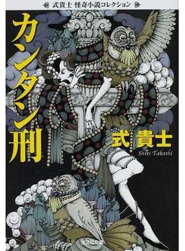 カンタン刑 式貴士怪奇小説コレクション(光文社文庫)