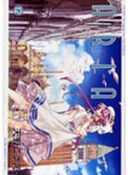 ARIA 12(BLADE COMICS(ブレイドコミックス))