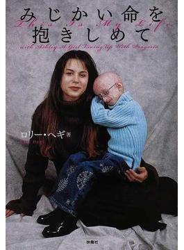 みじかい命を抱きしめて This Is My Life with Ashley,A Girl Living Up With Progeria(扶桑社文庫)