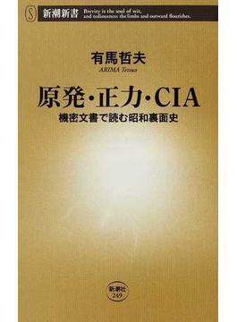 原発・正力・CIA 機密文書で読む昭和裏面史(新潮新書)