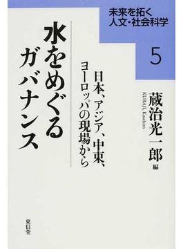 水をめぐるガバナンス 日本、アジア、中東、ヨーロッパの現場から