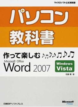 パソコン教科書作って楽しむMicrosoft Office Word 2007 Windows Vista
