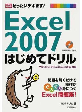 ぜったいデキます!Excel 2007はじめてドリル