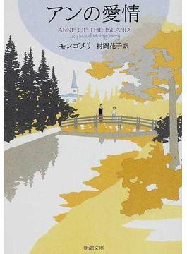 アンの愛情(新潮文庫)