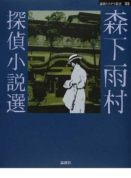 森下雨村探偵小説選 1(論創ミステリ叢書)