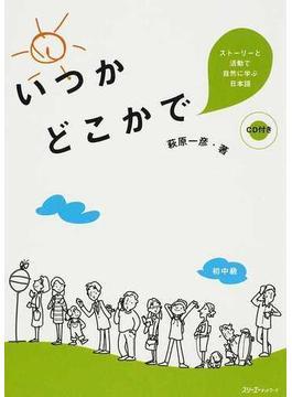 いつかどこかで ストーリーと活動で自然に学ぶ日本語