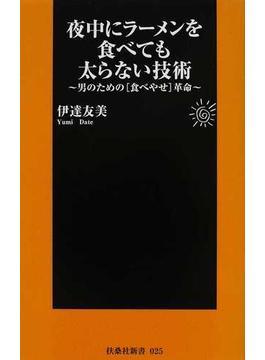 夜中にラーメンを食べても太らない技術 男のための〈食べやせ〉革命(扶桑社新書)