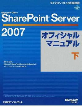Microsoft Office SharePoint Server 2007オフィシャルマニュアル 下