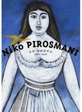 ニコ・ピロスマニ 1862−1918
