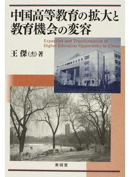 中国高等教育の拡大と教育機会の変容