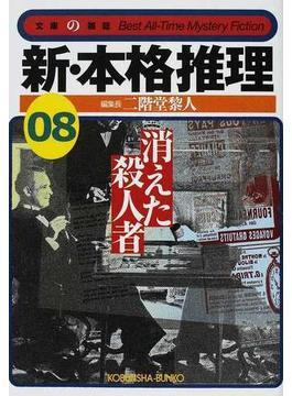 新・本格推理 08 消えた殺人者(光文社文庫)